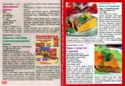 Золотая коллекция рецептов. Спецвыпуск №42 (апрель 2016). Весеннее меню из мультиварки