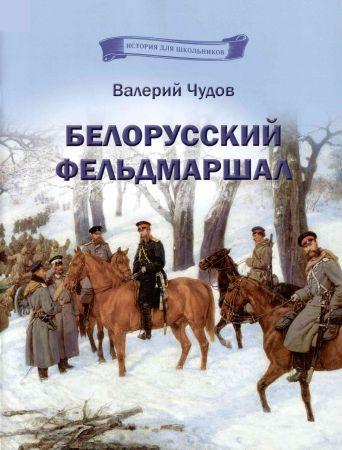 Белорусский фельдмаршал