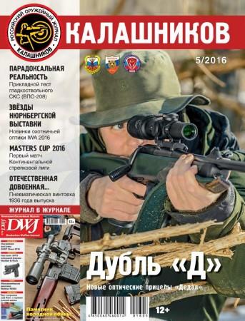 Калашников №5 (май 2016)