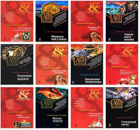 Екатерина Лесина - Сборник сочинений (75 книг)