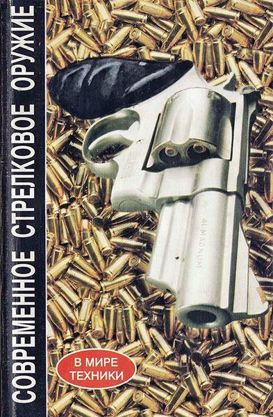 Шунков В.Н. - Современное стрелковое оружие (1997)