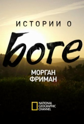 National Geographic. Морган Фримен. Истории о Боге [01-06 из 06] / The Story of God (2016) SATRip | P1