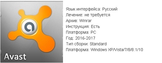 Avast Endpoint Protection Suite Ключ