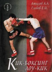 Атилов А.А., Глебов Е.И. - Кик-боксинг лоу-кик (Мастера боевых искусств)