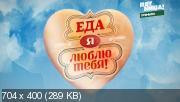 Еда, я люблю тебя [03x01-23] (2016) SATRip