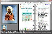 Православный ежедневник 2.5.9 + Portable