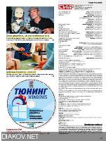 Chip №5 (Май 2016, Россия)