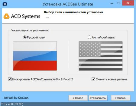 ACDSee Ultimate 9.2 Build 649 RePack by KpoJIuK