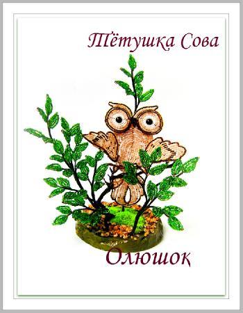 Свободное время Олюшок - Страница 4 4d5f1de2859461530b59082cebc4726c