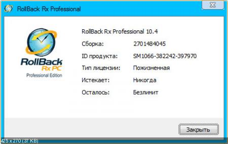 Rollback Rx Professional 10.4 Build 2701484045 RePack by KpoJIuK