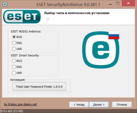 ESET Smart Security | NOD32 Antivirus 9.0.381.1  RePack by D!akov
