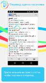 Slovoed Dictionaries v5.2.75.0 [Rus/ML/Android]