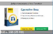Nero TuneItUp 2.4.4.103
