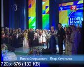 Новые имена Беларуси. Финал республиканского конкурса (2016) DVB от AND03AND