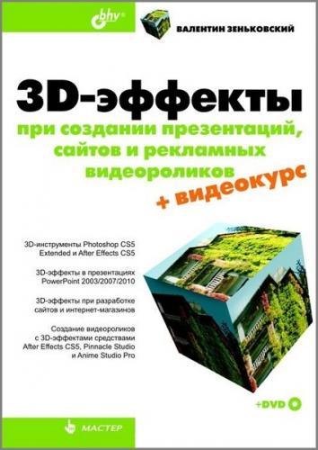 Зеньковский В.А. - 3D-эффекты при создании презентаций, сайтов и рекламных видеороликов (+DVD) (2011) PDF, WMV