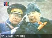 Несостоявшиеся генсеки (2012) IPTVRip от Pshichko66