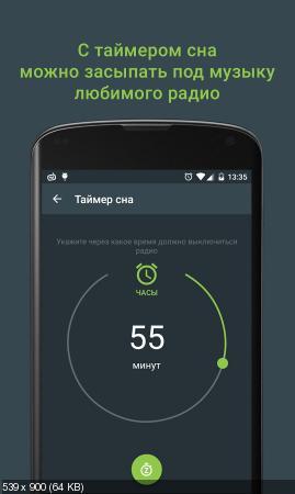 Онлайн Радио Yo!Tuner v1.4.2 Premium [Android]