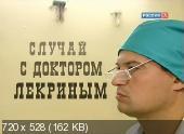 Случай с доктором Лекриным (2004) IPTVRip от Pshichko66
