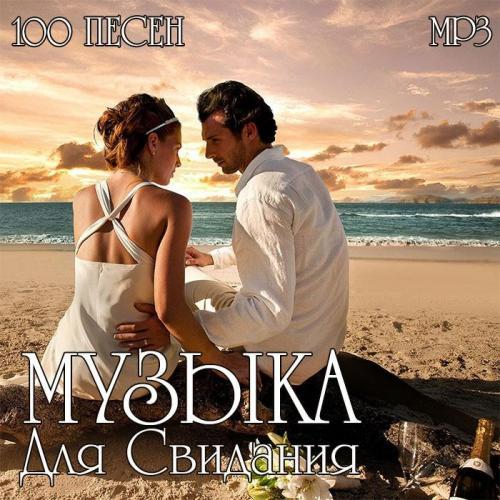 VA - Музыка Для Свидания (2016) MP3