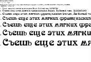 Мегаколлекция шрифтов на любой вкус и для любых задач (2016) TTF