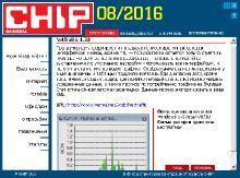 DVD приложение к журналу CHIP №8 (Август) (2016) PC | Files