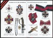 Суряев В.Н. - Офицеры Русской Императорской армии. 1900-1917 (2012) PDF