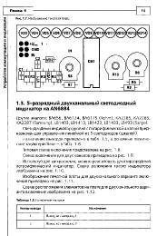 Баширов С.Р., Баширов А.С. - Современные интегральные усилители (2008) PDF
