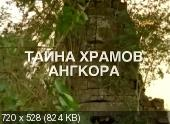 Тайна Храмов Ангкора / The Secret of the Temples of Angkor (1998) IPTVRip от Pshichko66