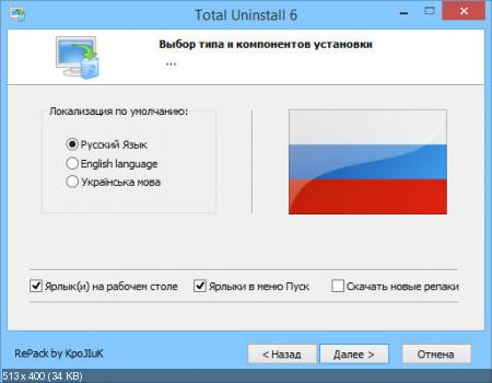 Total Uninstall 6.17.1.352 Professional Edition RePack by KpoJIuK