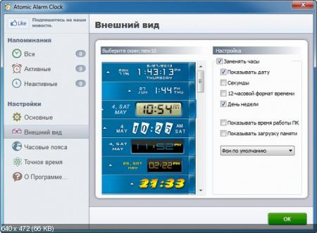 Atomic alarm clock 6.3 beta. Скриншот №1