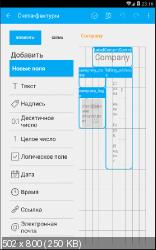 ���� ������ - MobiDB Database Designer Pro v6.0.10.255 (Rus|Ml) [Android]