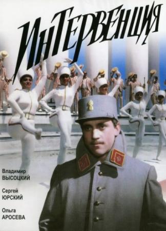 Интервенция (1968) DVDRip