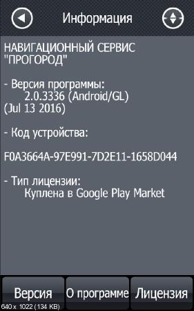 ПРОГОРОД навигатор v.2.0.3336 [Android]