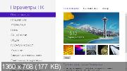Windows Embedded Standard 8 x64 v.1 by AEK (RUS/ENG/2016)