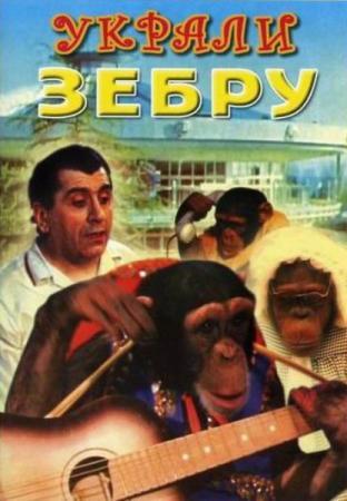 Украли зебру (1972) DVDRip