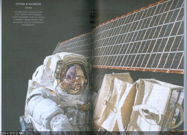Космос: тайны нашей Вселенной - Ашет - тест