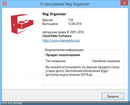 Reg Organizer 7.50 Final RePack (& Portable) by KpoJIuK