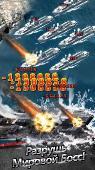 Ocean Blitz - Супер Флот (2016) Android {RUS}