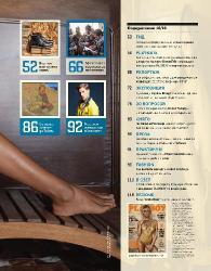 Playboy №10 (октябрь 2016)