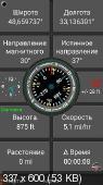 GPS Waypoints Navigator 8.81 Final