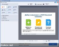 AVS Software Installation Package 3.3.1.138