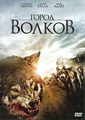 Город волков / Wolf Town (2011)