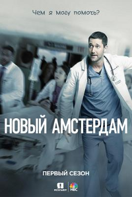 ����� ��������� / New Amsterdam [�����: 1, �����: 1-7] (2018) WEB-DL 720p | Baibako