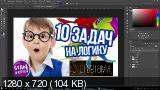 Photoshop. Уникальные дизайны ваших видеоканалов (2018) PCRec