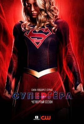 Супергёрл / Supergirl [Сезон: 4, Серия: 1 (23)] (2018) WEB-DL 720p | Jaskier